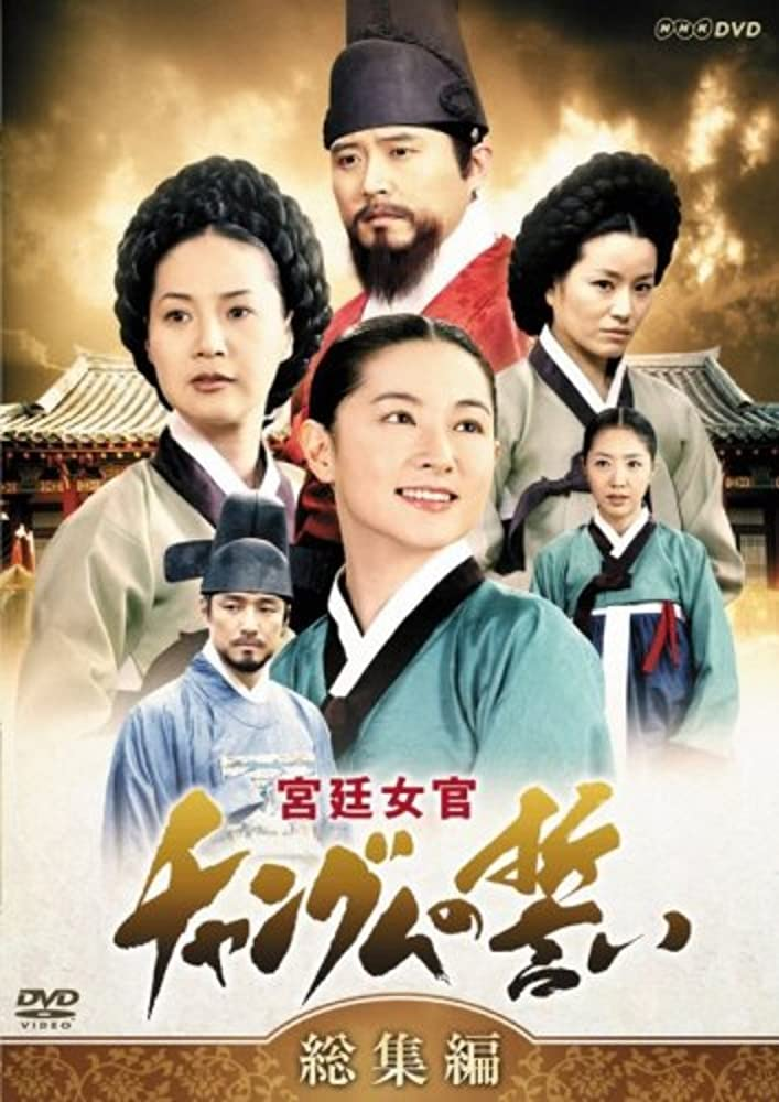 A Jewel in the Palace (Korean Series)